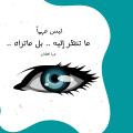 مها محمد قطنان